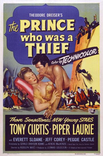Принц, который был вором (1951)