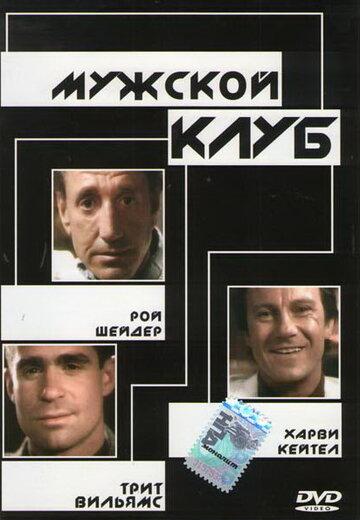 Мужской клуб (1986)