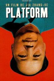 Платформа (2000)