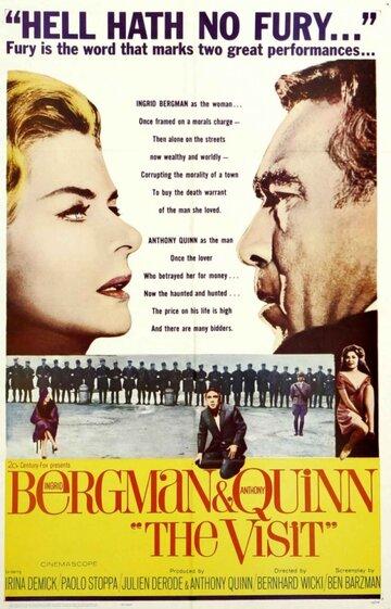 Постер к фильму Визит (1964)