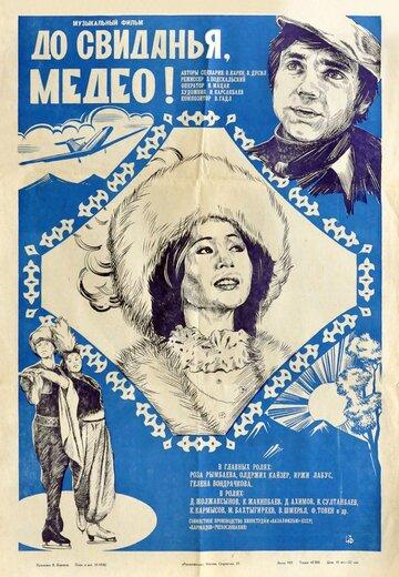 До свидания, Медео (1982)