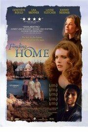 В поисках дома (2003)