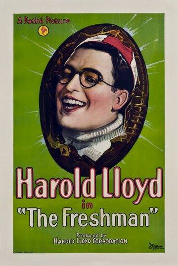Первокурсник (1925) полный фильм онлайн