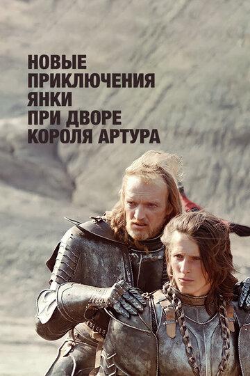 Новые приключения янки при дворе короля Артура смотреть онлайн