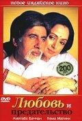 Любовь и предательство / Baghban (2003)