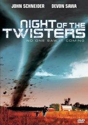 Ночь торнадо (1996)