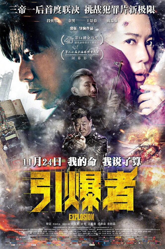 1046858 - Взрыв ✸ 2017 ✸ Китай