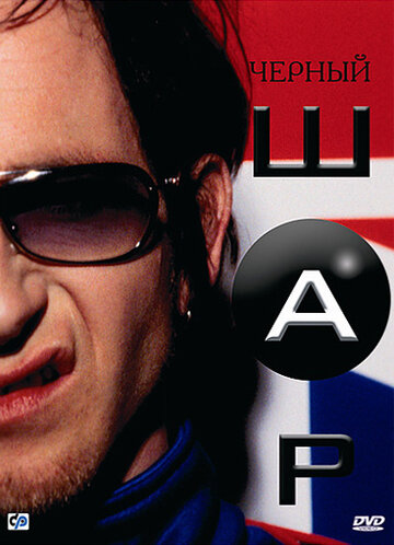 Черный шар (2003)