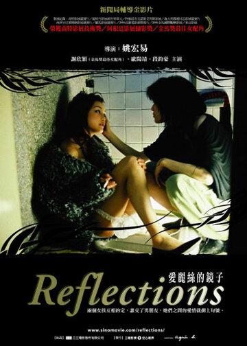 Отражения (2005)