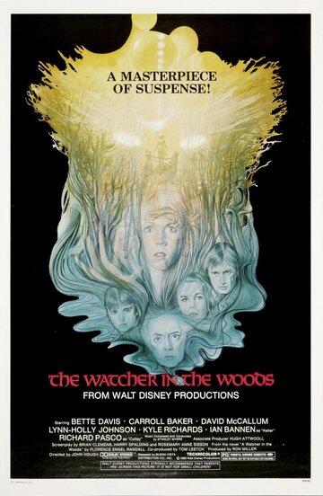 Лесной наблюдатель (1980)