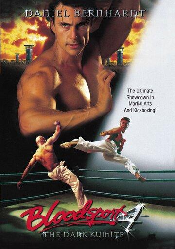 Кровавый спорт 4: Цвет тьмы 1999