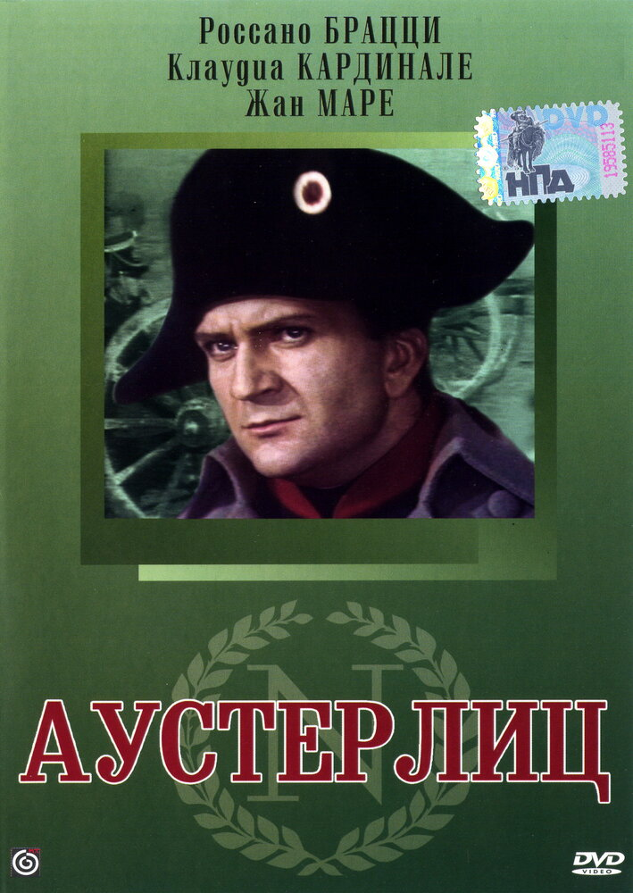 Аустерлиц (1960)