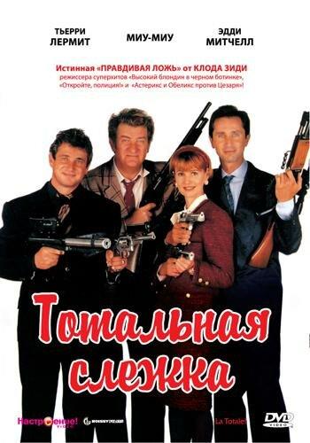 Тотальная слежка 1991