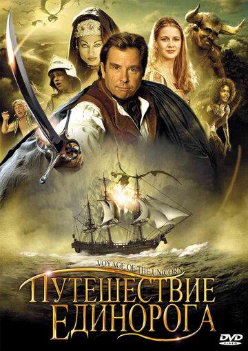 Путешествие единорога (сериал, 1 сезон) (2001) — отзывы и рейтинг фильма