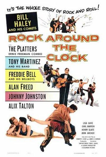Рок круглые сутки (1956)