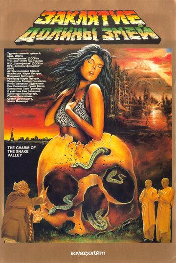 Фильм Заклятие долины змей