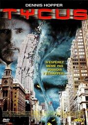 Удар из космоса (1999)