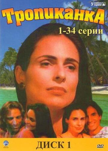 Тропиканка (1994)