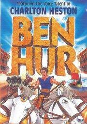 Смотреть онлайн Бен-Гур