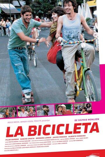 Велосипед (2006)