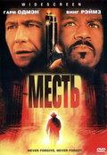 Месть (2002)