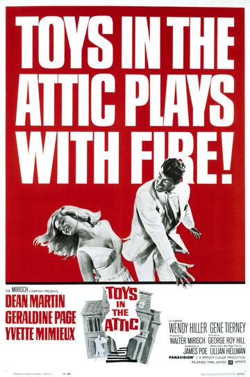 Игрушки на чердаке (1963)