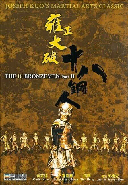 317686 - Возвращение 18 бронзовых бойцов ✸ 1976 ✸ Тайвань