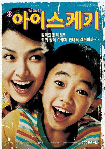 Мороженое (2006)