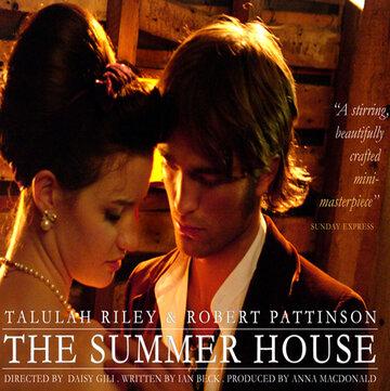 Летний домик (2009)