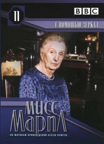 Мисс Марпл: С помощью зеркала (1991)