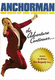 Проснитесь, Рон Бургунди: Потерянный фильм