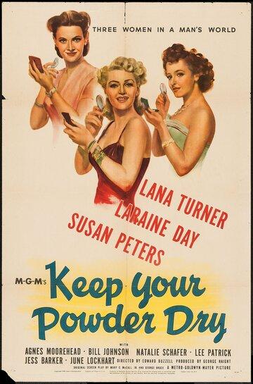 Держите свой порох сухим (1945)
