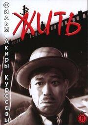 Жить (1952)