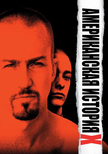 Американская история Х / American History X (1998) смотреть в HD