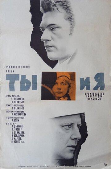 Ты и я (1971)