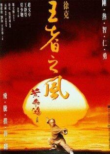 Однажды в Китае 4 (1993)