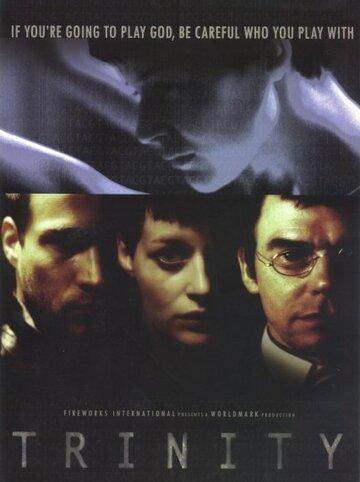 Троица (2003)