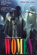 Женщины (1996)
