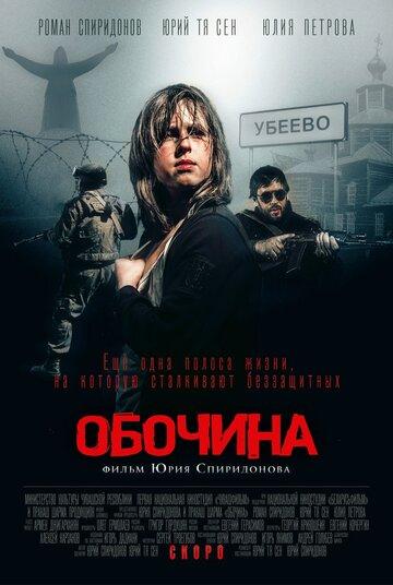 Фильм Обочина