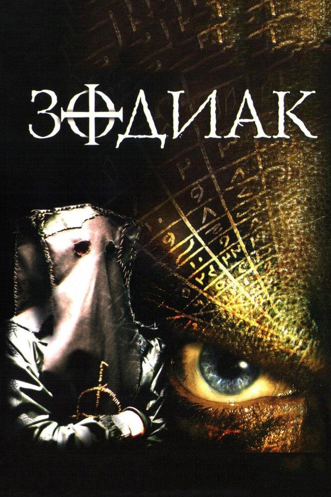 Зодиак (2003)