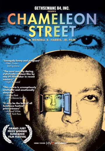 Улица хамелеонов (1989)