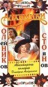 Алхимики (2000)