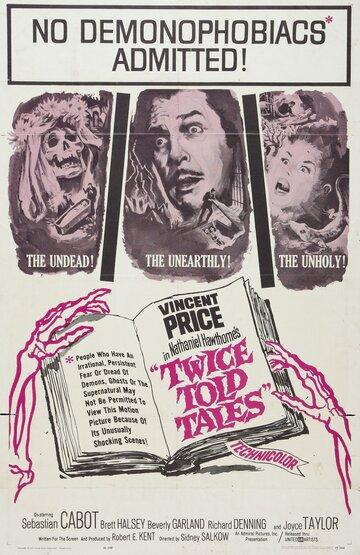 Три страшных рассказа (1963)