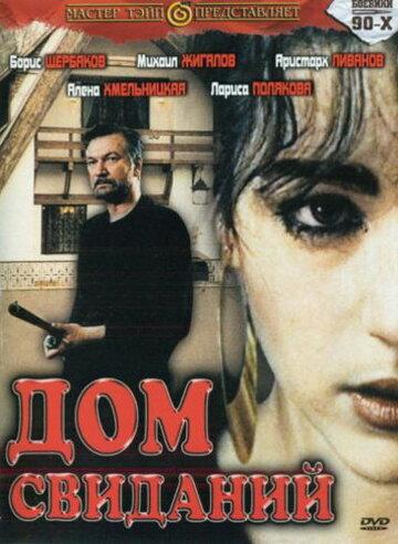 Дом свиданий (1991)