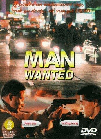 Разыскивается полицией (1995)