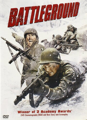 Поле битвы 1949