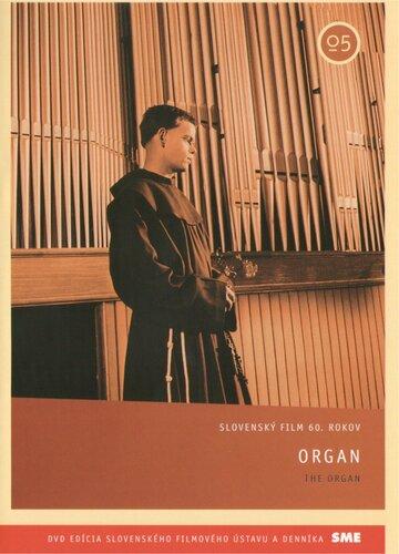 Орган (1964)