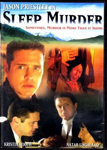 Убийство во сне (2004)