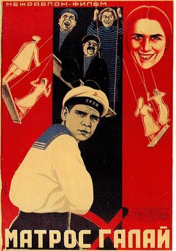 Матрос Иван Галай (1928)