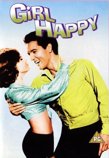 Счастлив с девушкой (Girl Happy)